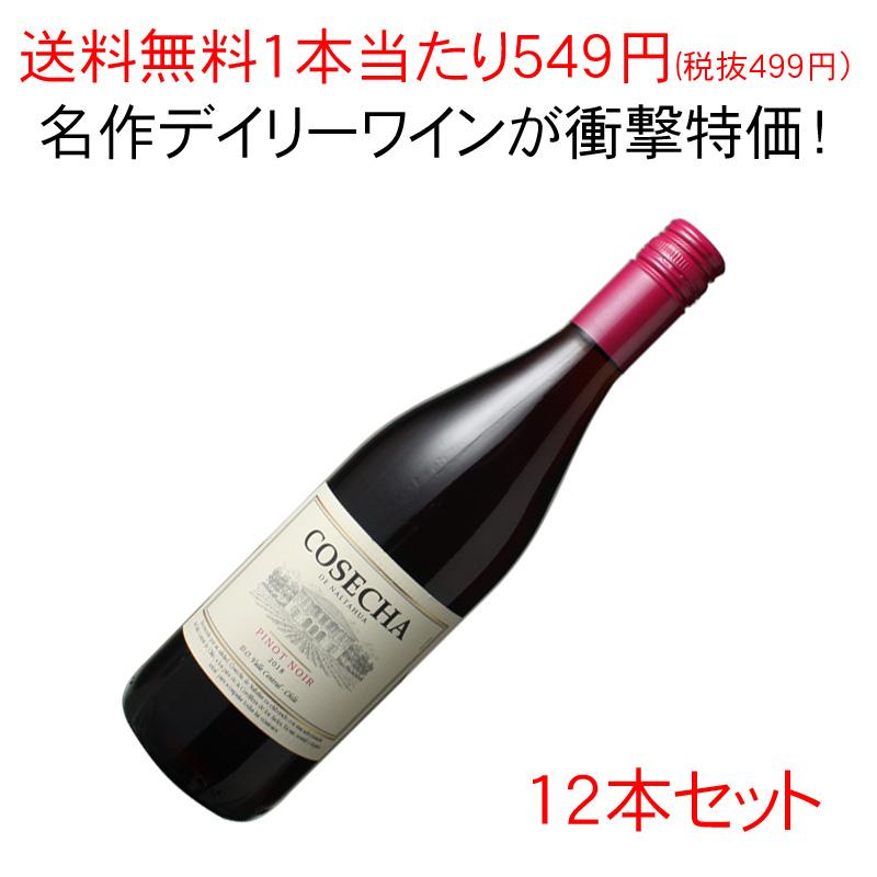 送料無料 ワインセット 1本あたり549円 税抜499円 コセチャ タラパカ ピノ ノワール ワイン ヴィンテージが異なる場合があります チリ 家飲み 5☆大好評 赤 12本セット 2018 35%OFF まとめ買い