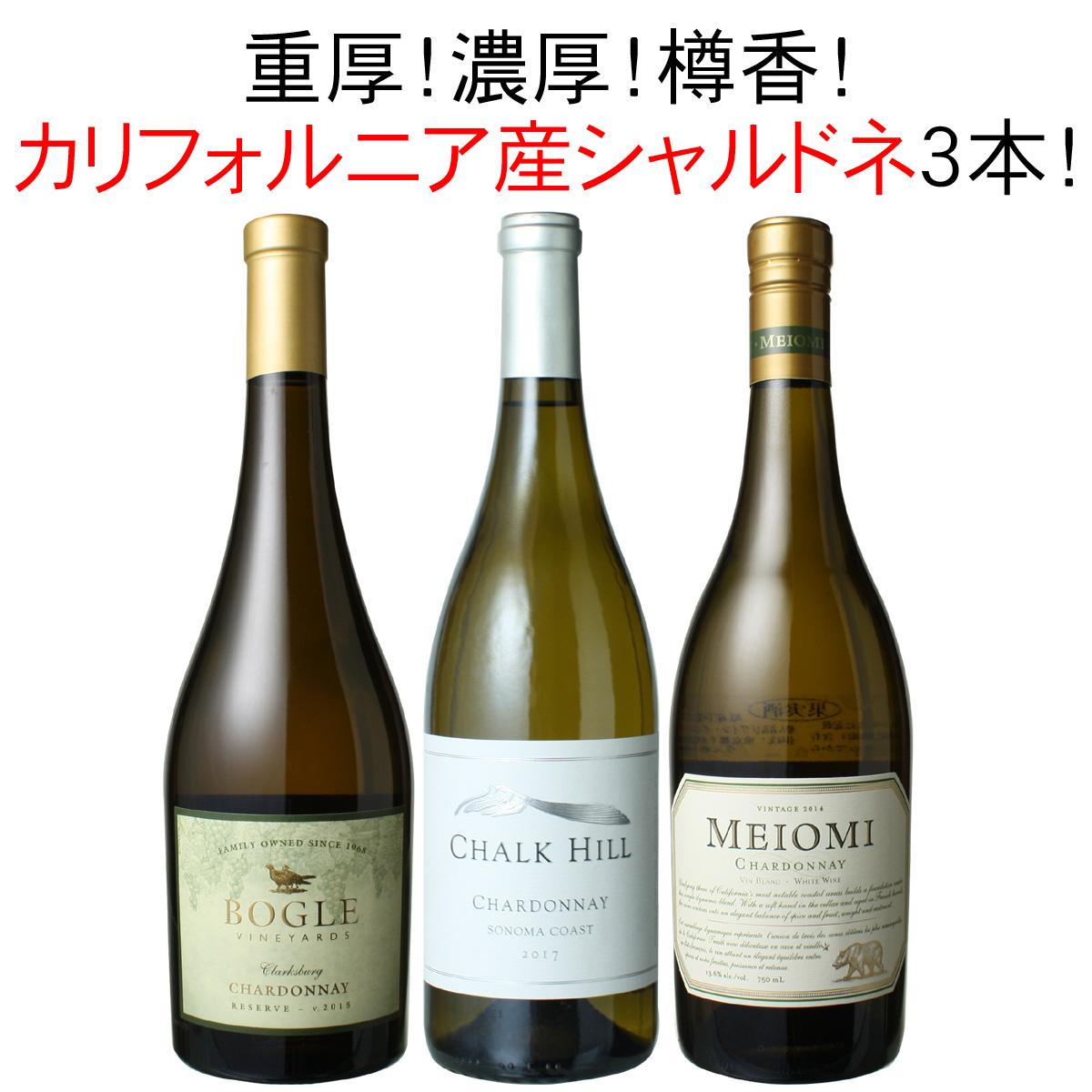 ワインセット カリフォルニア シャルドネ 3本 セット 白ワイン ハロウィン 家飲み 重厚 濃厚 樽香