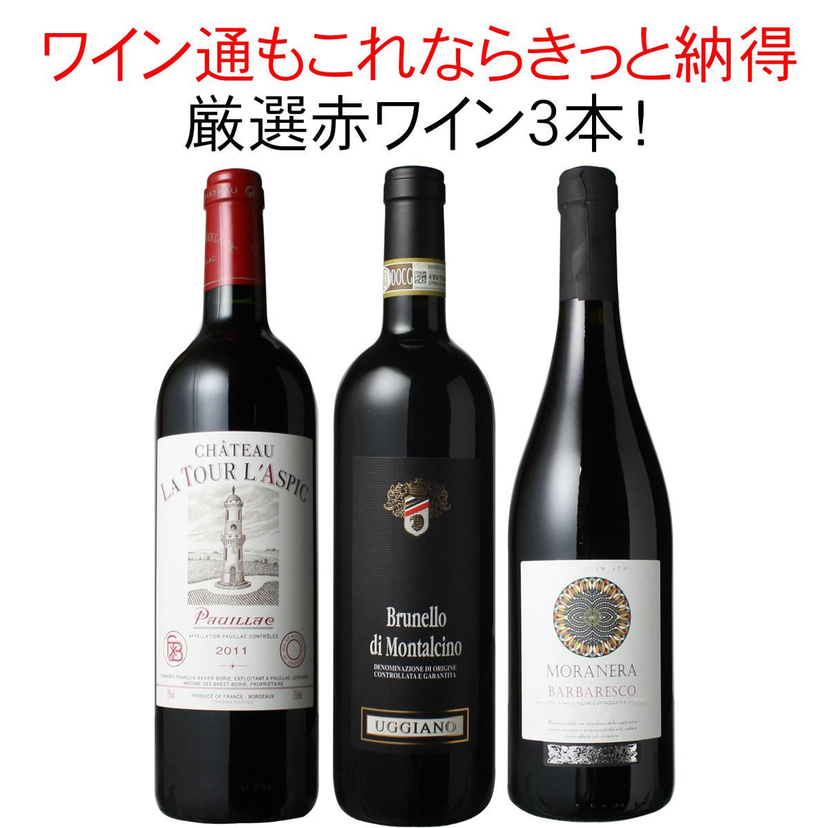 【送料無料】ワインセット 厳選 赤ワイン 3本 セット ブルゴーニュ ボルドー スペイン ワイン通の方もきっと納得赤 家飲み 御祝 誕生日 母の日 ギフト プレゼント 第19弾