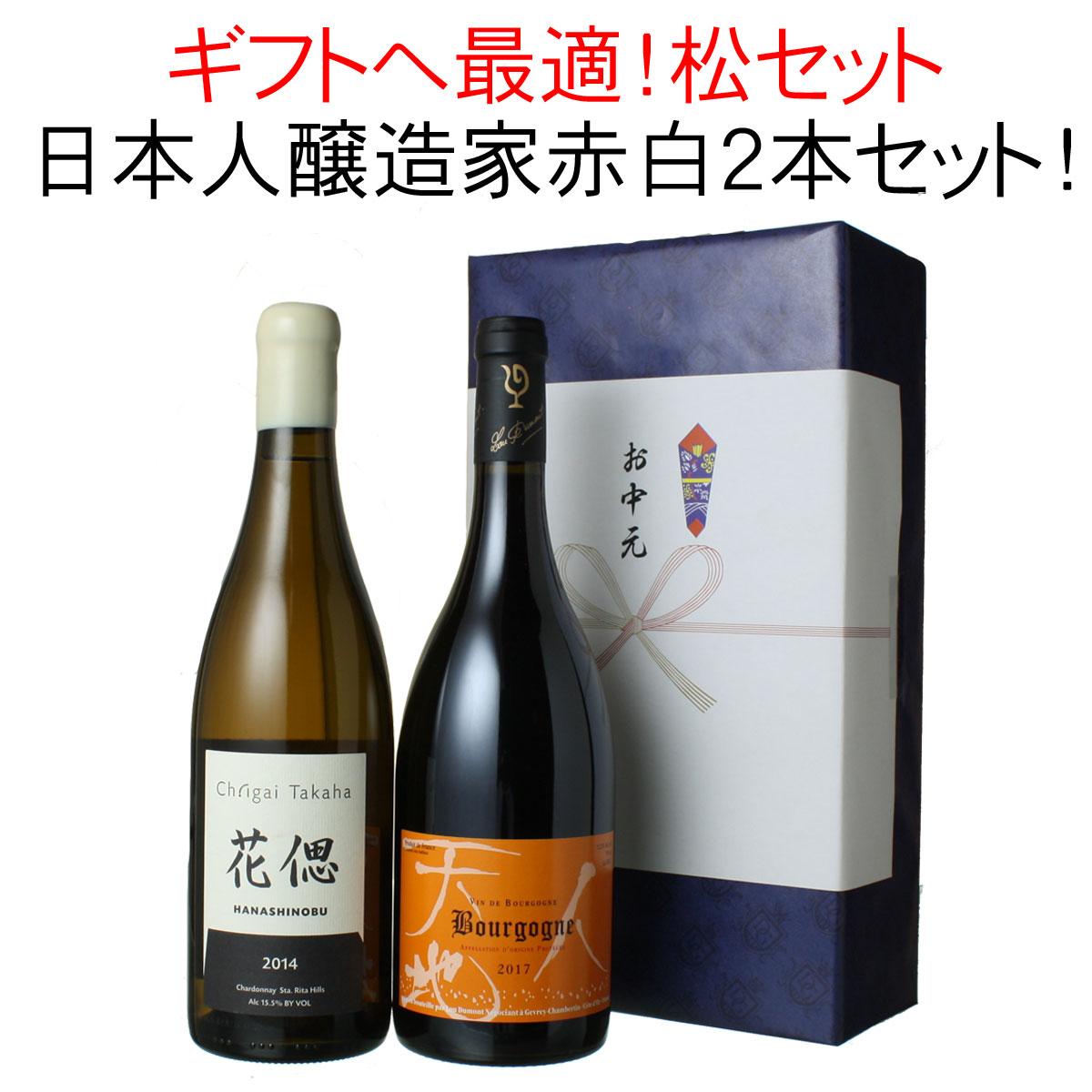 【送料無料】お中元 限定ギフト 松セット 「和の心」が詰まった、日本人醸造家の極上 2本セット 【沖縄・離島は別料金加算】