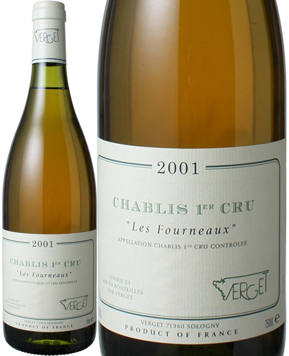 シャブリ プルミエ・クリュ レ・フルノー [2001] ヴェルジェ <白> <ワイン/ブルゴーニュ>