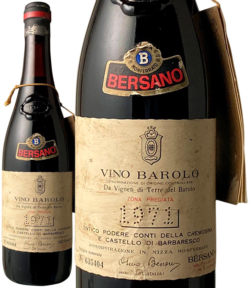 バローロ [1971] ベルサーノ <赤> <ワイン/イタリア>