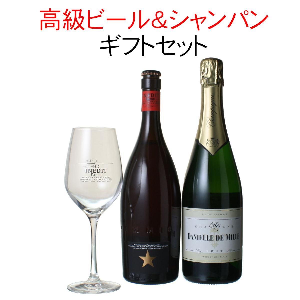 送料無料 ビールもシャンパンも 爆買い送料無料 イネディット シャンパン グラスギフトセット イネディット750ml 離島は別料金加算 シャンパン各1 専用グラス1 1年保証 沖縄