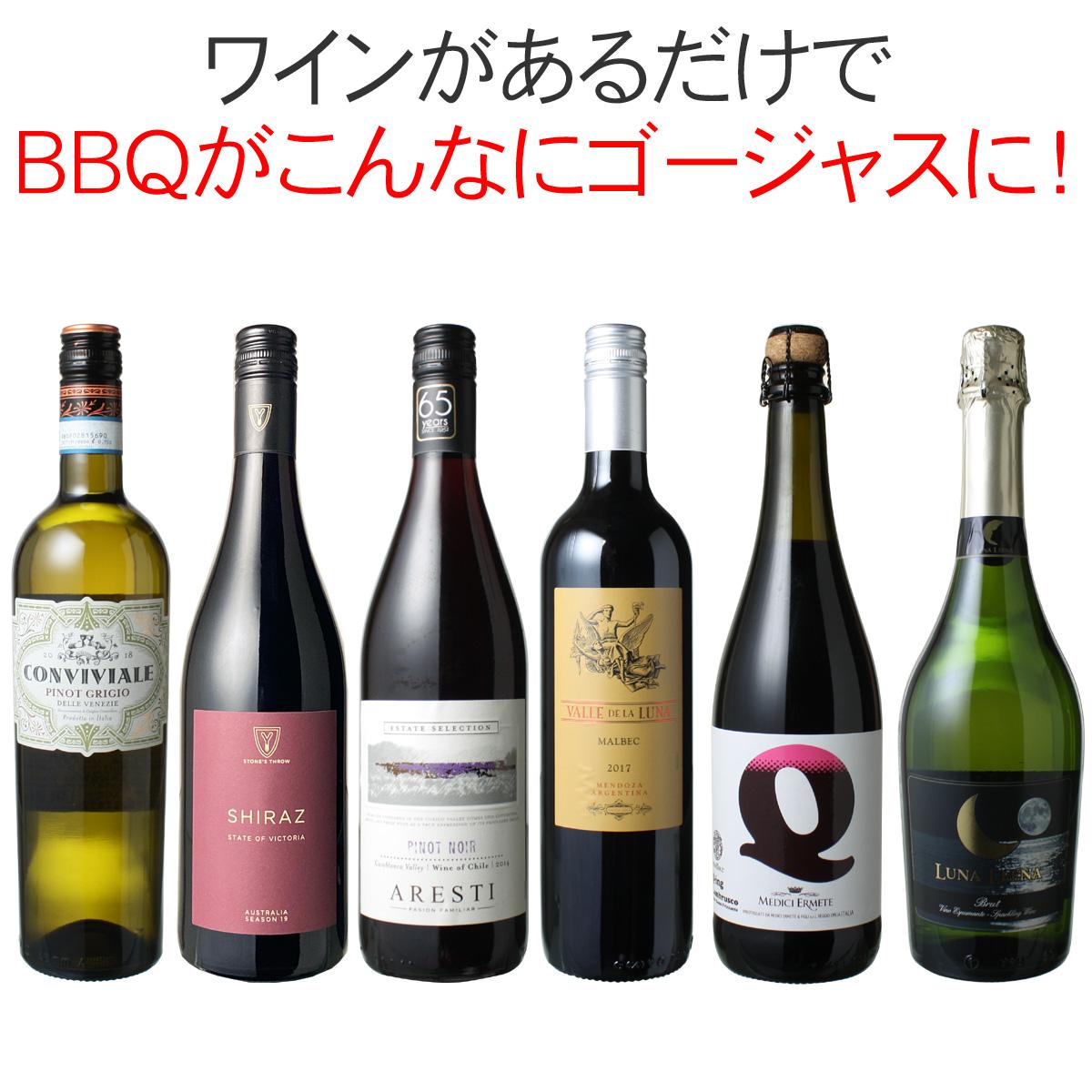 ワインセット BBQワイン スパークリングワイン 白ワイン 赤ワイン オープナー不要 スクリュー 家飲み 夏ワイン