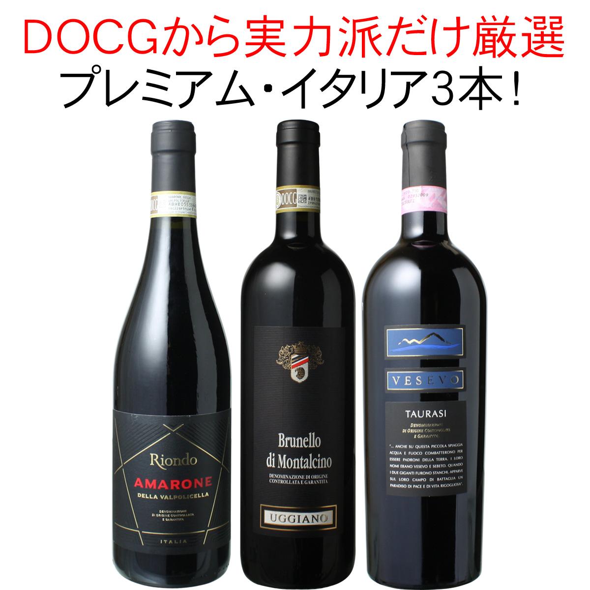ワインセット プレミアム イタリア ワイン 3本 セット 赤ワイン ブルネッロ アマローネ タウラージ 家飲み 御祝 誕生日 ハロウィン ギフト 実力派DOCGばかり