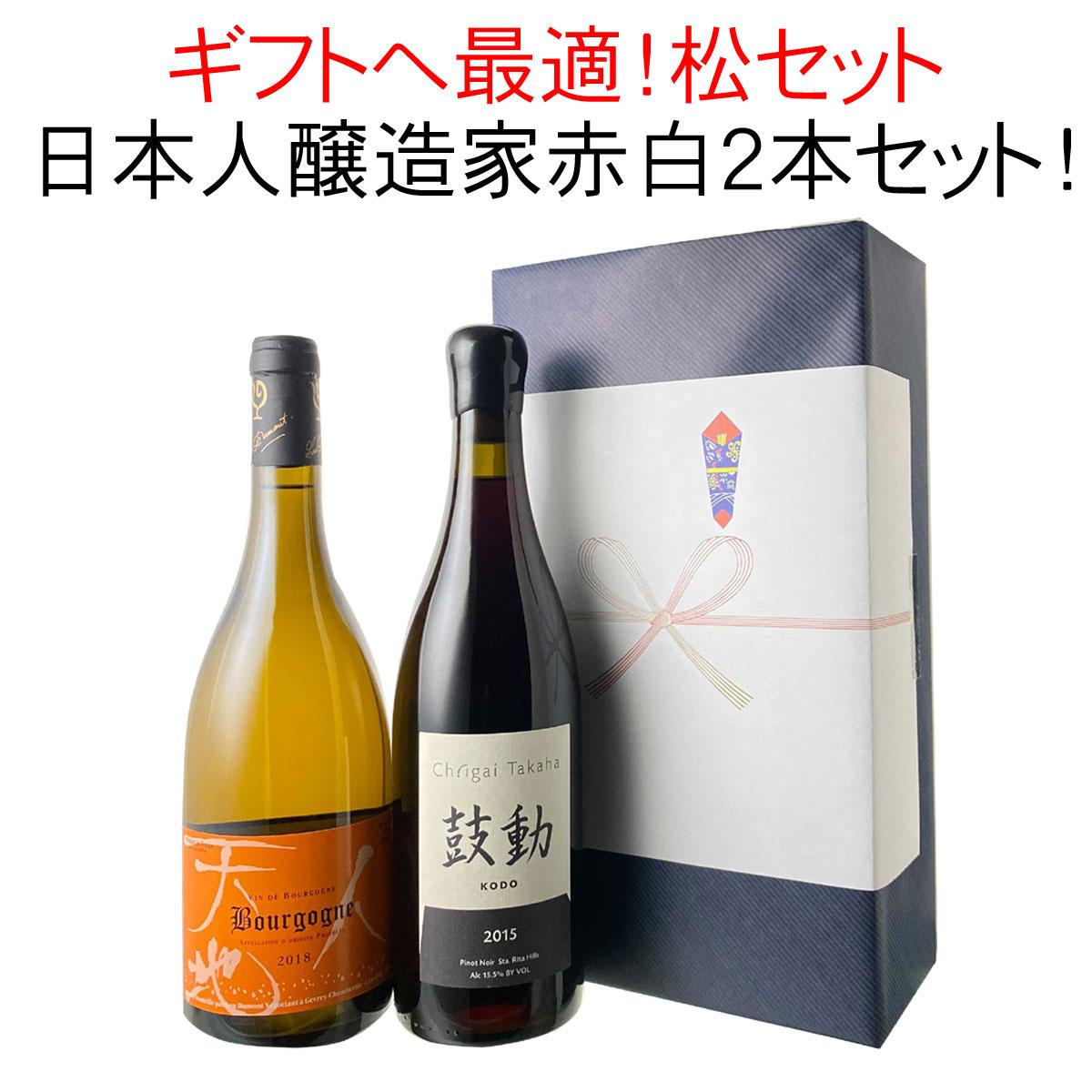 ワイン プレゼント ギフト 松 セット 和の心が詰まった日本人醸造家の極上2本! 10000円 御祝 誕生日 【沖縄・離島は別料金加算】