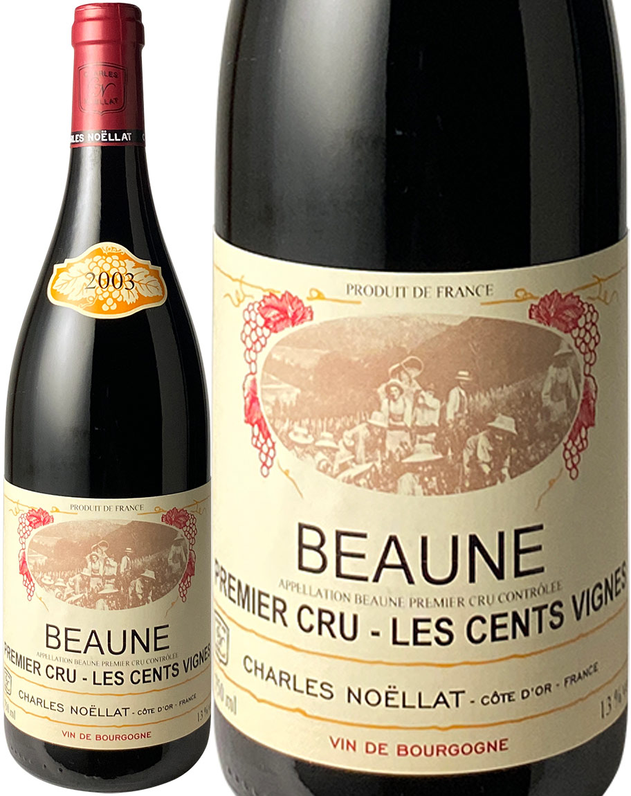 ボーヌ プルミエ・クリュ サン・ヴィーニュ [2003] シャルル・ノエラ <赤> <ワイン/ブルゴーニュ>
