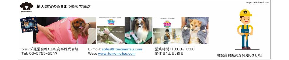 輸入雑貨のたままつ楽天市場店:海外からの輸入雑貨を販売しております。