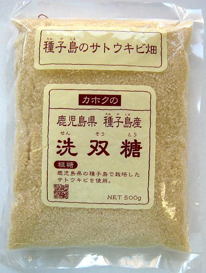 安値 鹿北製油 砂糖 種子島 サトウキビ 鹿児島県産 洗双糖450g WEB限定 ネコポス2個まで対応