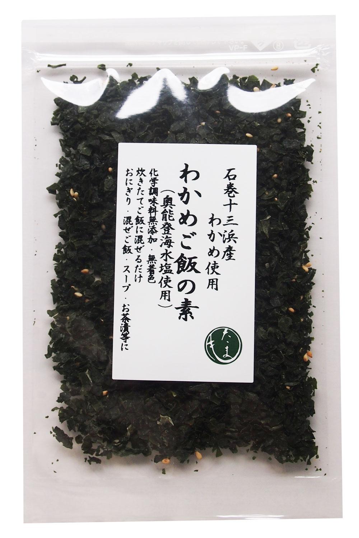 無添加 ふりかけ 市販 まぜご飯 新米 並行輸入品 簡単調理 seaweed わかめご飯の素20g ネコポス10個まで対応 能登 石巻十三浜産絆わかめ使用
