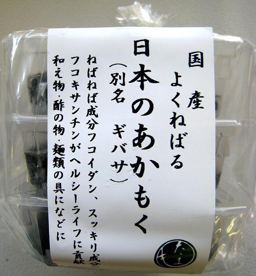 【まとめ買い用】日本のあかもく40g×3個パック(30個セット)【冷凍】