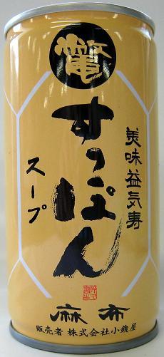 元祖すっぽんスープ缶190g×30