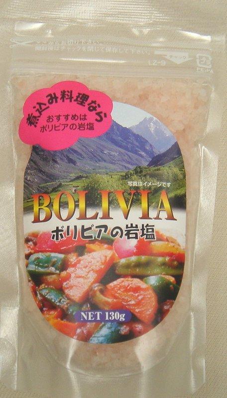 ボリビアの岩塩130g 粒 年末年始大決算 ×10 セール特別価格