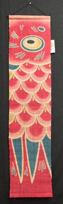 麻タペストリー 鯉のぼり(赤) 麻100% タペストリー 和インテリア 万葉舎 こどもの日 男の子 端午の節句 30cm×130cm 送料無料