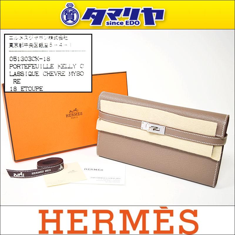 【未使用品】Hermes エルメス KELLY WALLET ケリー ウォレット ロング T刻印 2015年製造 長財布 エトゥープ(エトープ) シェーブル シルバー金具【送料無料】【代引き無料】財布【中古】29570809