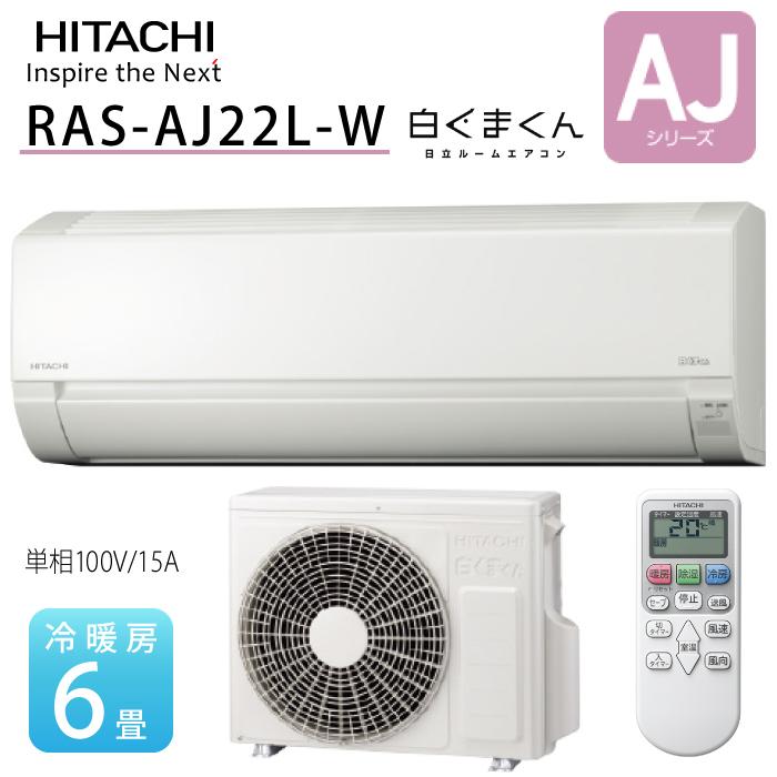RASAJ22LW セール 登場から人気沸騰 HITACHI 2021 最新モデル RAS-AJ22L-W ルームエアコン 単相100V 日立 白くまくん 5☆好評 2021年モデル 6畳程度 AJシリーズ