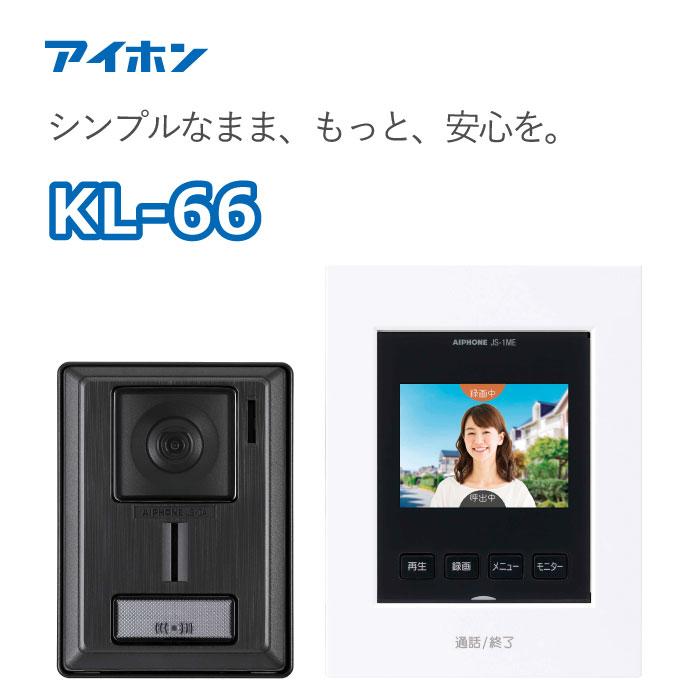 シンプルなまま もっと 安心を KL66 KL-66 ドアホン メーカー再生品 AC電源プラグ式 テレボドアホンセット 録画機能付 インターホン アイホン ショッピング