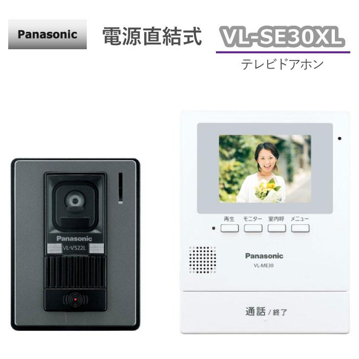 送料無料お手入れ要らず VLSE30XL Panasonic 要配線工事 VL-SE30XL パナソニック テレビドアホン 初回限定 電源直結式