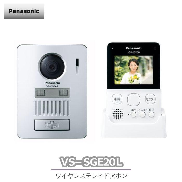 VSSGE20L ハイクオリティ 高い素材 Panasonic 2.7型充電タイプモニター VS-SGE20L ワイヤレステレビドアホン パナソニック 配線工事不要