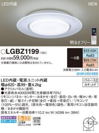 パナソニック シーリングライト 天井直付型 LED照明器具リモコン調光・リモコン調色・カチットF LGBZ1199