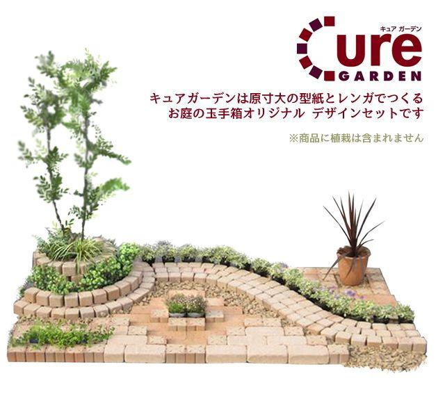 【入荷待ち】簡単にレンガのお庭ができるキュアガーデン 庭Aベージュタイプ