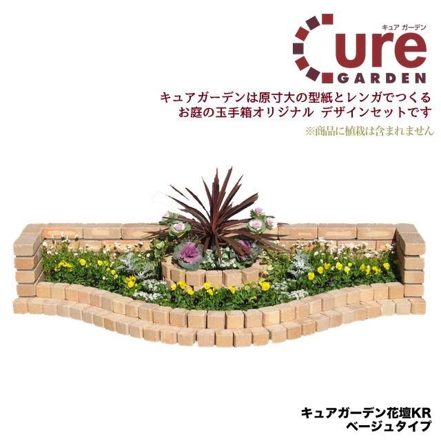 【入荷待ち】簡単にレンガのお庭ができる!キュアガーデン 花壇KRベージュタイプ