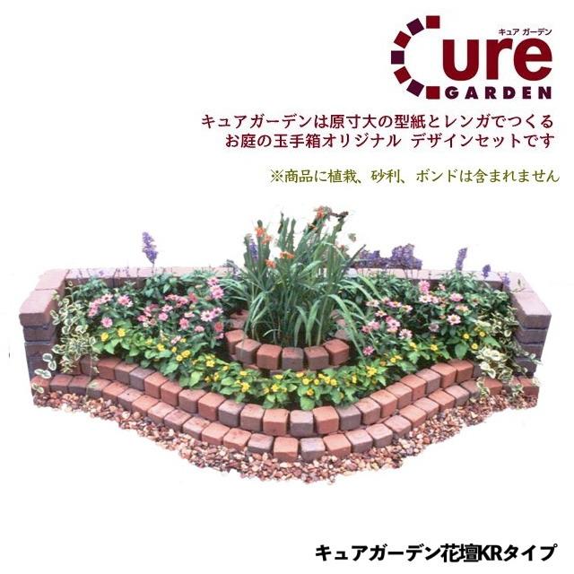 お庭の玉手箱オリジナル商品 レンガと型紙でつくる癒しのお庭 簡単にレンガのお庭ができる 花壇KRタイプ Cure Gardenキュアガーデン 国際ブランド 永遠の定番モデル