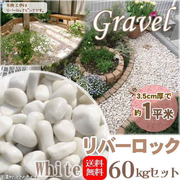 Charmant Shipping Will Take 1 / Gravel River Rock White ★ 60 Kg Set ★ (10 Kg × 6  Bag) Gravel Marble Gravel White Gravel Garden Gravel Gardening Gravel  Garden ...