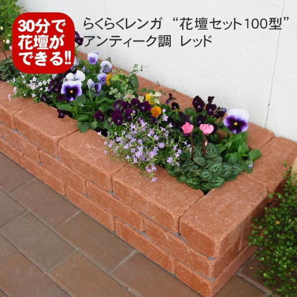 30分で花壇ができる 新作販売 組み立てるだけ造り替えや移動も可能です 店内全品対象 アンティーク調レッドらくらくレンガ花壇セット100型 穴あき半マス2個付き 国産 煉瓦 ブロック ブリック エクステリア ガーデン 花壇 置くだけ レンガ DIY