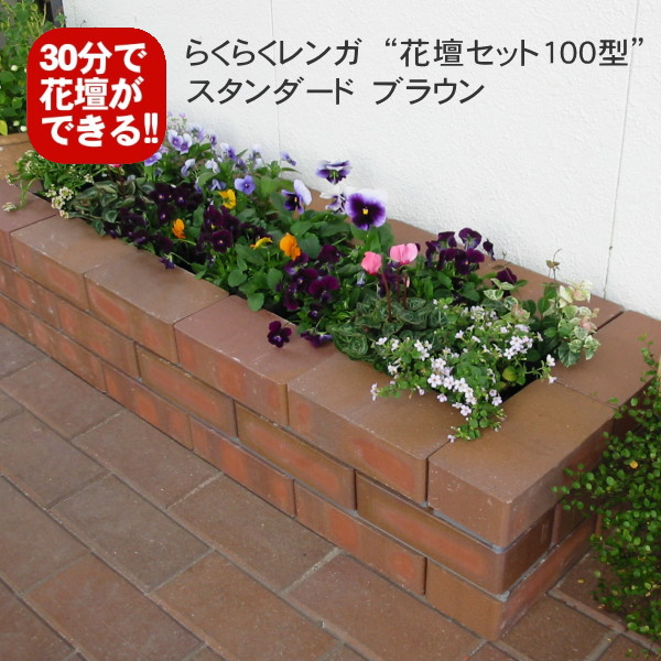 30分で花壇ができる 組み立てるだけ造り替えや移動も可能です スタンダードブラウンらくらくレンガ花壇セット100型 穴あき半マス2個付き 国産 煉瓦 ブロック レンガ ブリック 訳あり DIY エクステリア 置くだけ 安売り ガーデン 花壇