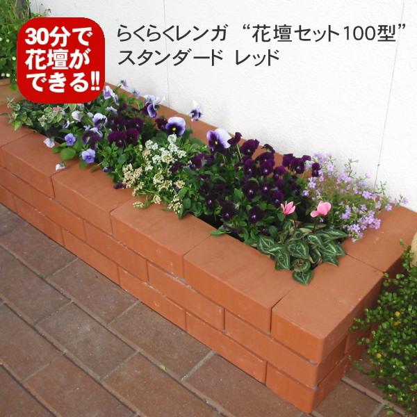 30分で花壇ができる 組み立てるだけ造り替えや移動も可能です スタンダードレッドらくらくレンガ花壇セット100型 穴あき半マス2個付き 国産 煉瓦 ブロック ガーデン 品質保証 エクステリア 市場 置くだけ 花壇 DIY レンガ ブリック