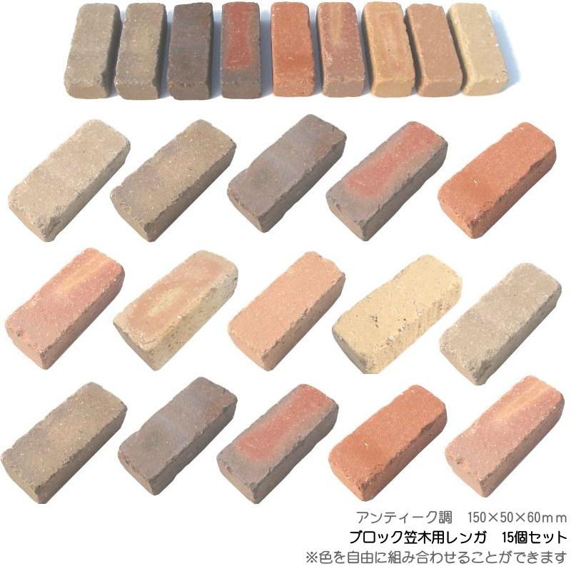 お客様のオーダーから生まれました 国内即発送 45個セット 高額売筋 ブロック笠木用レンガ色を選べます