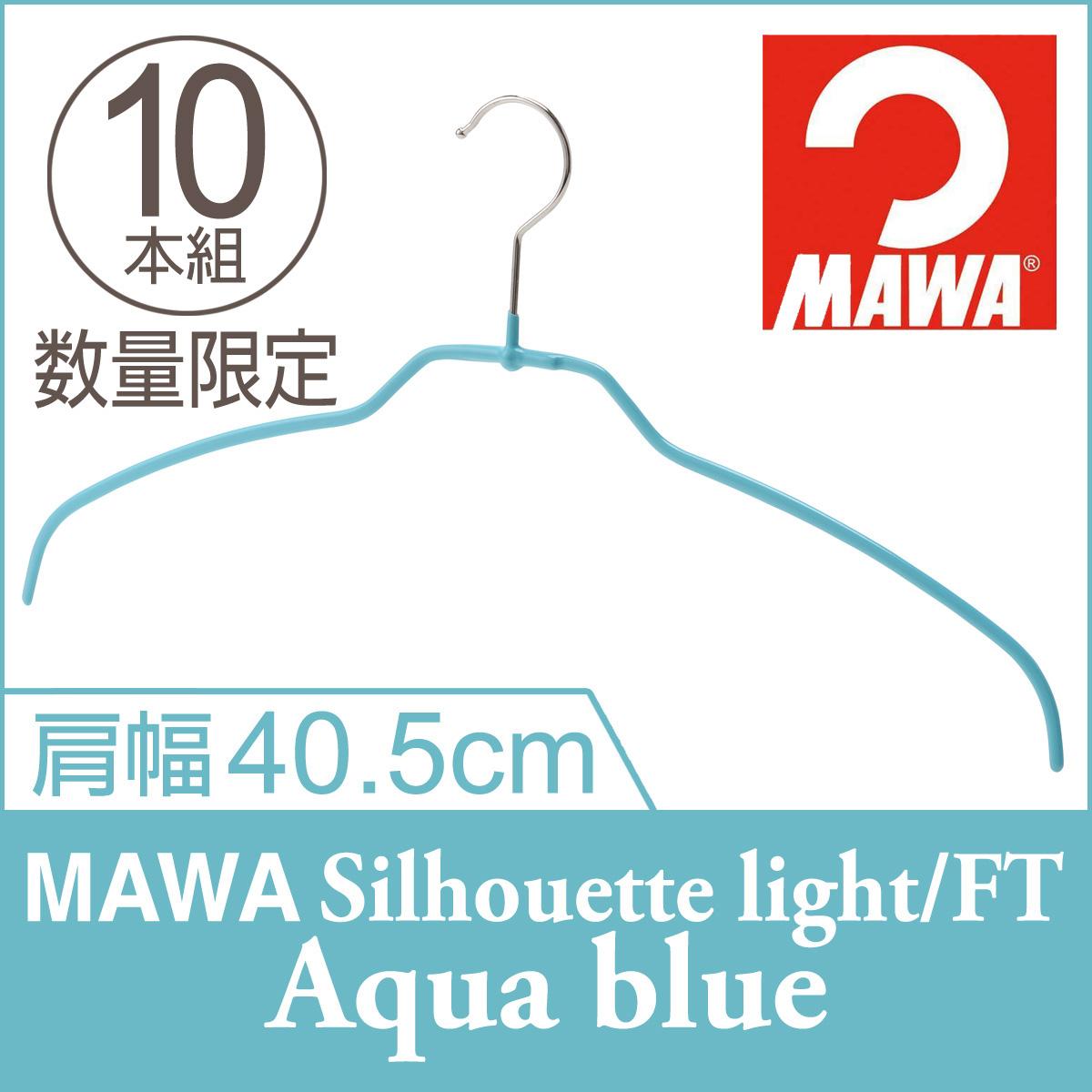 MAWAハンガー(マワハンガー)シルエットライト 42FT 10本セット(ブラック/シルバー/ホワイト/アクアブルー)