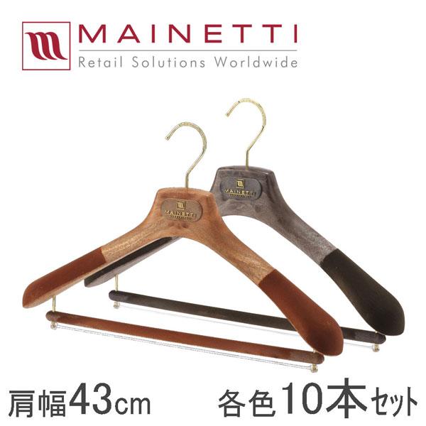 Mainetti マイネッティ サルトリアーレハンガー NSAR43CS スーツ・コート用ハンガー 肩先フロッキー仕上げ 肩幅43cm 10本セット