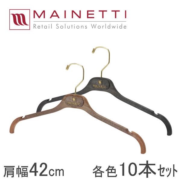 Mainetti マイネッティ サルトリアーレハンガー SAR-T42 メンズシャツハンガー 肩幅42cm 10本セット