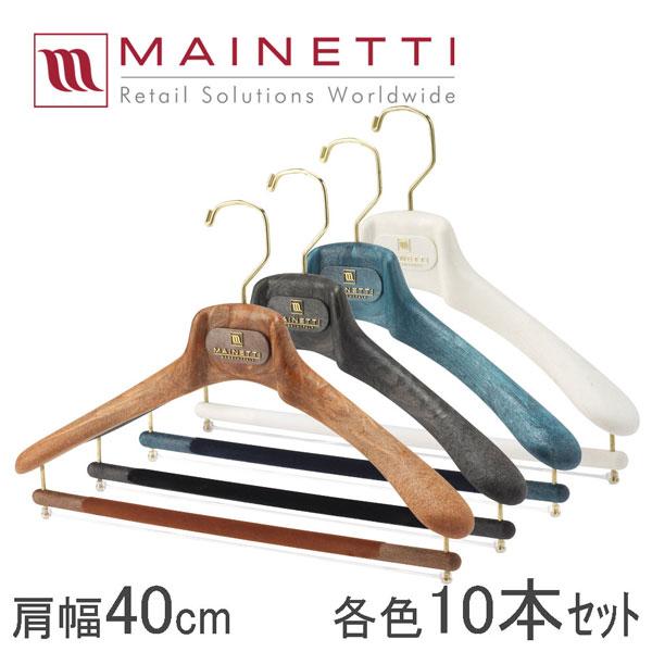 Mainetti マイネッティ SAR40CS サルトリアーレハンガー スーツ・ジャケット用ハンガー 肩幅40cm 10本セット
