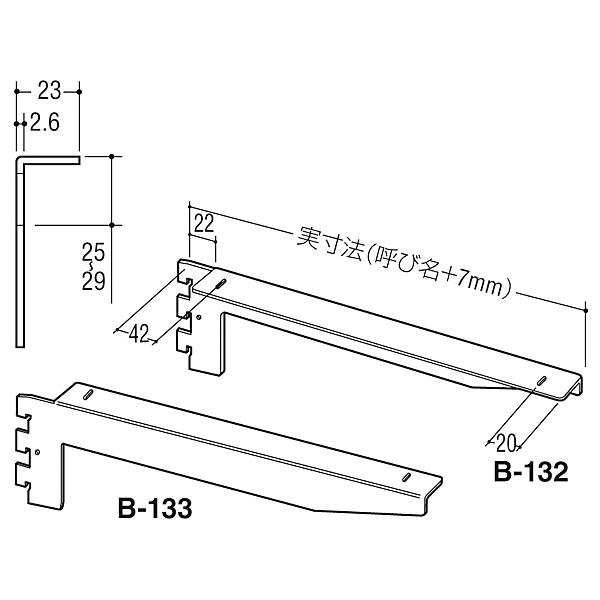 木棚専用水平ブラケット スーパーSALE限定10%OFF 現金特価 ロイヤル フォールドブラケット 200mm 200 Aニッケルサテン 133 贈答品 B-132