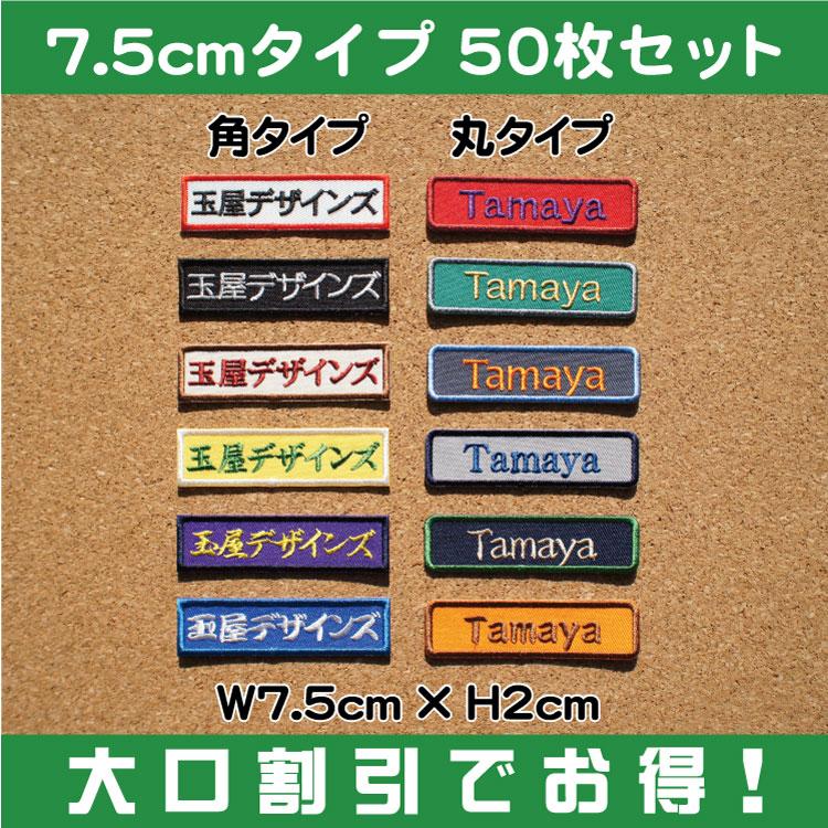送料無料!セミオーダーワッペン7.5cmタイプ50枚セット!【36】