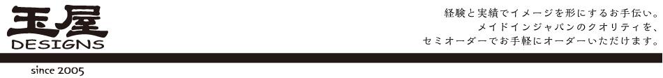 玉屋DESIGNS:刺繍、ワッペンのプロショップ!