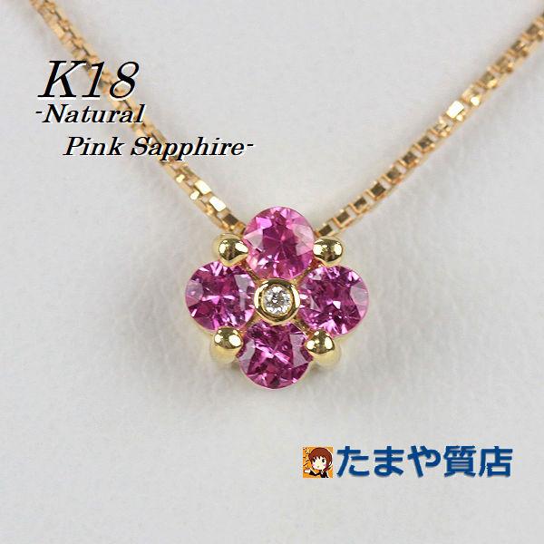 K18 ゴールド ダイヤモンド 0.01ct 18金 0.34ct 【中古】 15192 天然ピンクサファイアネックレス ベネチアンチェーン