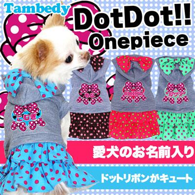 犬 服 犬の服 名入れ 春夏 水玉 ハート 女の子 チワワ ダックス トイプードル 服 かわいい シーズー|愛犬のお名前入り★ドットドット★ワンピース★