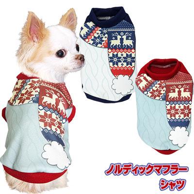 とっても可愛いお洋服 激得お試し価格 犬 服 犬の服 ドッグウェア ノルディックマフラーシャツ ダックス トイプードル サービス タムベディ チワワ 流行 3D おしゃれ パピヨン