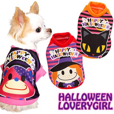 とっても可愛いお洋服 激得お試し価格 犬 服 犬の服 ドッグウェア ハロウィン 秋 人気ブレゼント 冬 ハロウィンラブリーガール 3D 201809 ダックス パンプキン 女の子 おもしろ 着せやすい 魔女 ネコ ベア トイプードル 魔法使い 返品不可 くま チワワ