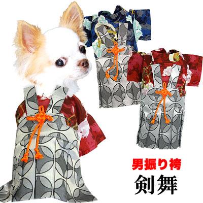【犬 服 犬の服 ドッグウェア】男振り袴(はかま)剣舞【201910】【ペットウェア 着物 正月 七五三 ダックス トイプードル チワワ タムベディ かっこいい シーズー 着せやすい】