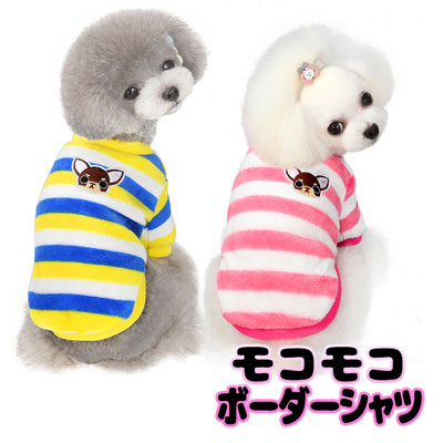 フワフワモコモコ可愛らしいシャツです 犬 予約販売品 服 犬の服 ドッグウェア ボーダーモコモコ シャツ 202012 ペットウェア ダックス 今だけスーパーセール限定 タムベディ ヨークシャー アウトレット トイプードル CN かわいい チワワ