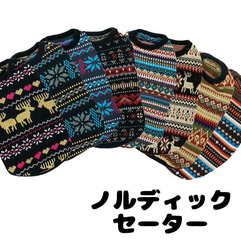 とってもおしゃれなセーター! 【犬 服 犬の服 ドッグウェア】ノルディックセーター【202109】【犬 服 ペットウェア アウトレット ダックス トイプードル チワワ 服 タムベディ おしゃれ シュナウザー】[CN]【送料無料】