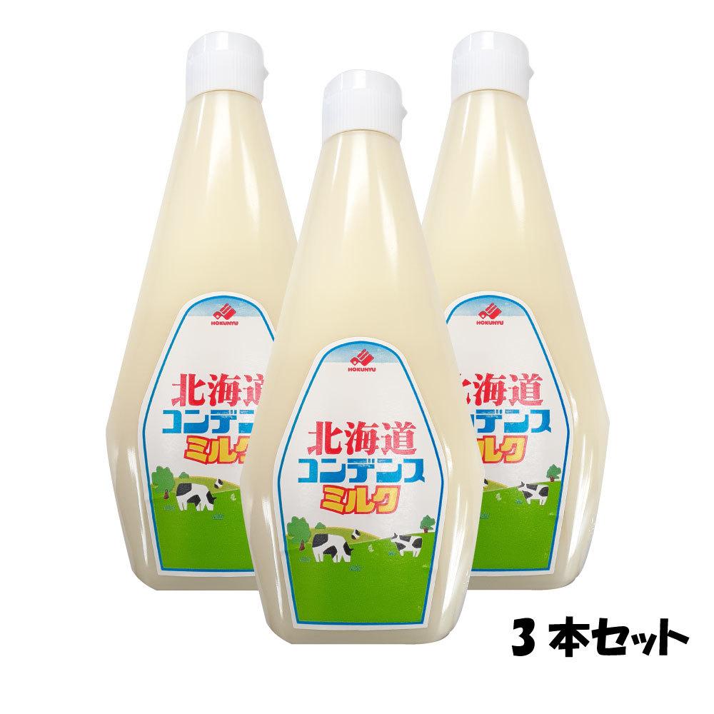 業務用 北海道 登場大人気アイテム お得セット コンデンスミルク チューブ 北海道乳業 1kg 3本 1kg×3本