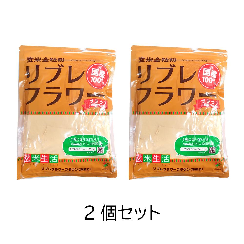 シガリオ リブレフラワー 国内即発送 世界の人気ブランド ブラウン 2袋セット 500g
