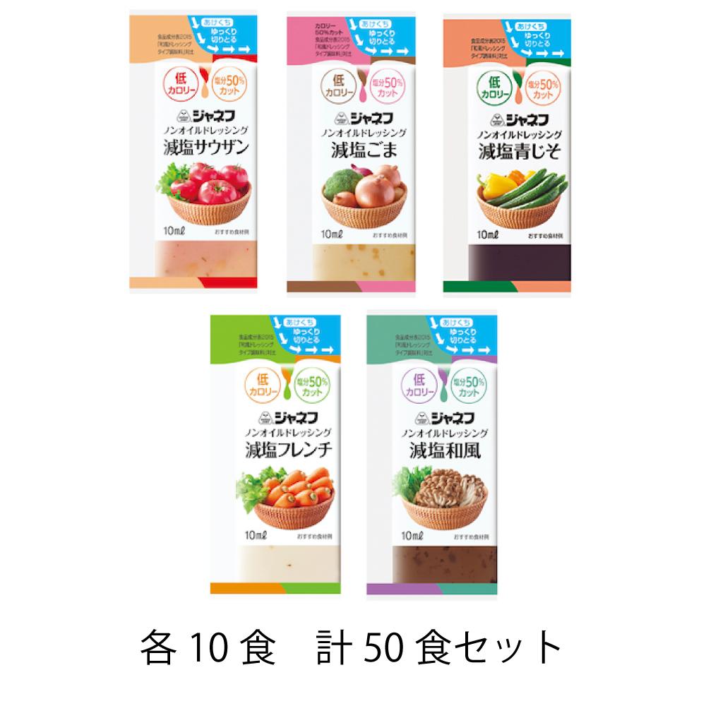 ジャネフ ノンオイルドレッシング 5種セット 計50食 SALE 市場 5種セット 各10食