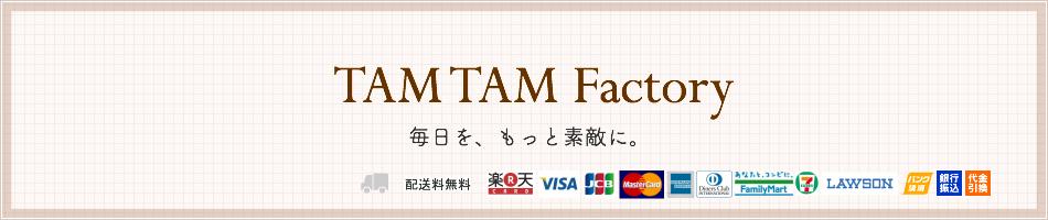 タムタム 楽天市場店:TAM TAM Factory が厳選した商品を取り扱っております。